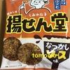 国産米使用!ひざつき製菓 武平作『懐かし味 揚げせん堂 なつかしソース味』を食べてみた!