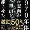日経ビジネス 2019.12.23.30合併号