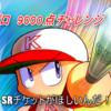 【パワプロ】俺流!9000点チャレンジのコツ・基本的考え方