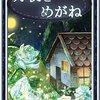 英語絵本36日目文章は長いけど、難しいことなしの物語【Kindle Unlimitedで英語多読に挑戦】