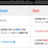 はてなブログの3つのプレビュー機能の比較。