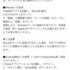 【iPhone】機種変更時のSuica情報移行方法。手順の覚書をば。