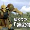 【作例】ガンプラ初心者がエアブラシで初めての「迷彩塗装」に挑戦!!