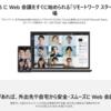 Microsoft 365 日本独自プランとなるリモートワーク スターター プランが発表されました