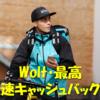 【5,000円 紹介コード】Wolt(ウォルト) 配達クルー札幌のエリアと紹介キャンペーン