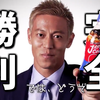 僕はどうしても本田圭佑に勝ちたい #本田とじゃんけん