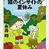 翔太と猫のインサイトの夏休み