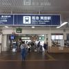 大阪の中心地から電車で30分✰箕面の滝と温泉でパワーチャージと癒しの旅