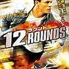 「12ラウンド」< ネタバレ あらすじ >復讐により恋人を拉致された刑事は犯人から12ラウンドの課題を押しつけられる