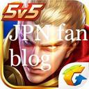 王者荣耀JPN fan BLOG