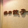 ヘルシーで美味しい餃子屋さん「按田餃子」代々木上原に行ってきた!