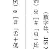 激闘TeX:文字と記号のタテヨコ