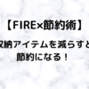 【FIRE×節約術】収納を減らすと節約になる!支出の最適化でバリスタFIREを目指す。
