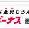 バイト先決まるだけで1万円?最もおすすめのバイトの探し方。