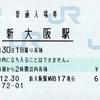 新大阪駅 普通入場券