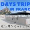 パリから日帰りでも!モンサンミッシェルのおすすめ観光スポット。