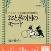 〔2012復刊書目〕 歴史・民俗