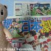 ラッピング紙面の西スポ、西日本朝刊をどう反映させたか調べて見た