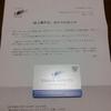 (株主優待) TOKAIホールディングスからQUOカードを頂きました。
