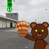 道南釣港案内【森港①(漁業施設エリア)】