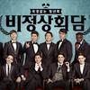 【韓国バラエティ】韓国語が上達した韓国のテレビ番組