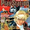 【1998年】【1月16日号】電撃PlayStation 1998.1/16