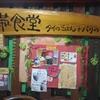 タイ料理・バリ料理の店「熱帯食堂」と枚方T-SITE