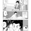 【子育て】ウチの二代目②
