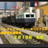EB10形電気機関車 青色