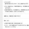 京アニの求人情報が大幅に詳しくなった件