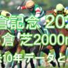 【小倉記念 2020】過去10年データと予想