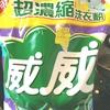 日本製より断然よかった!香港の水にはローカルの安い洗剤が適している