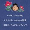 日本の国民的アニメについて