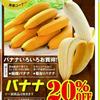 画像 調理演出 バナナ 皮むき ヤオコー 10月4日号