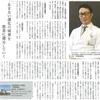 上林弘和理事長のインタビュー記事が「東海医事新報」に掲載されました