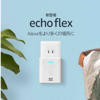 アマゾン Alexa端末新商品 EchoFlex(エコーフレックス)プラグイン式スマートスピーカー