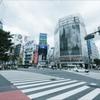 ひとりで渋谷を楽しむコース