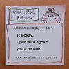 【BBAの使えるドラマ英語】まずは冗談をかませ!~Open with a joke.
