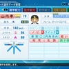 山内孝徳(南海)【パワナンバー・パワプロ2020】