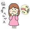 ヘルペスは健康状態のバロメーター☆衝撃のおいしさくるみやまびこ
