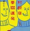 戸村飯店青春100連発/瀬尾まいこ