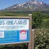 #20『アイヌ語で旅する北海道の地名』