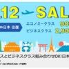 12月12日限り!ANA : 中国ー日本 ビジネスクラス 5万円〜、エコノミー1万5千円〜