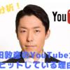 【徹底分析】中田敦彦のYouTube大学がなぜ人気なのか?