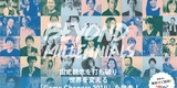 【御礼とご報告】Business Insider Japan「BEYOND MILLENNIALS」ファイナリストに選ばれました!