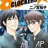 二ノ宮知子『87CLOCKERS(エイティセブン・クロッカーズ)』6巻