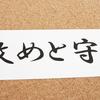 【騒速ノ神撃】 特殊候補スキル:戦国IXA
