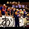 前田監督のラストゲームを勝利で飾ることはできず惜敗…【Fリーグ2012 第17節】浜松 vs 浦安
