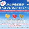 【JAL】特典航空券でなんとFLY ON ポイントが貰えるキャンペーン