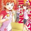 アイドルマスター ミリオンライブ!Blooming Clover コミックス3巻 特典感想